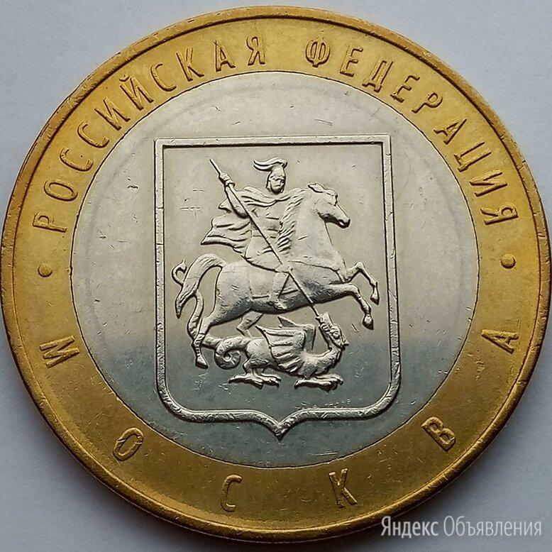 10 рублей 2005 м - Москва по цене 22₽ - Монеты, фото 0