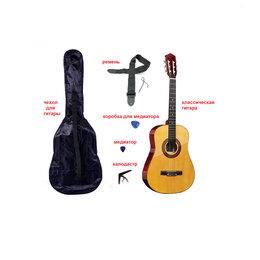 Акустические и классические гитары - Гитара классическая с аксессуарами, 0