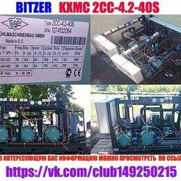 Морозильное оборудование - Холодильная централь на базе компрессоров bitzer, 0
