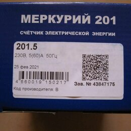 Счётчики электроэнергии - Однофазный электросчётчик Меркурий 201.5, 0