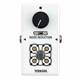 Процессоры и педали эффектов - Yerasov SCS-NR-10 Noise Reduction педаль эффектов, 0