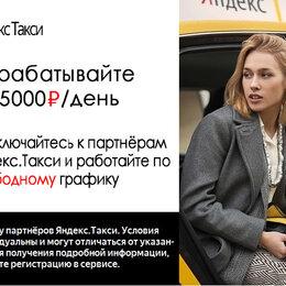 """Водители - Водитель к партнёру сервиса """"Яндекс.Такси"""", 0"""