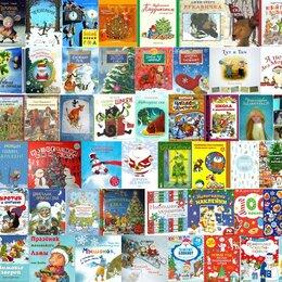 Книги в аудио и электронном формате - Зимние новогодние рождественские книги, 0