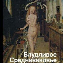 Художественная литература - Екатерина Мишаненкова: Блудливое Средневековье. 2020 год., 0