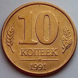 Монеты - 10 копеек ммд - 1991 г. (гкчп), 0