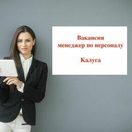 Менеджеры - менеджер по персоналу , 0
