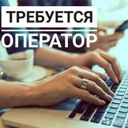 Менеджеры - Оператор ПК, 0