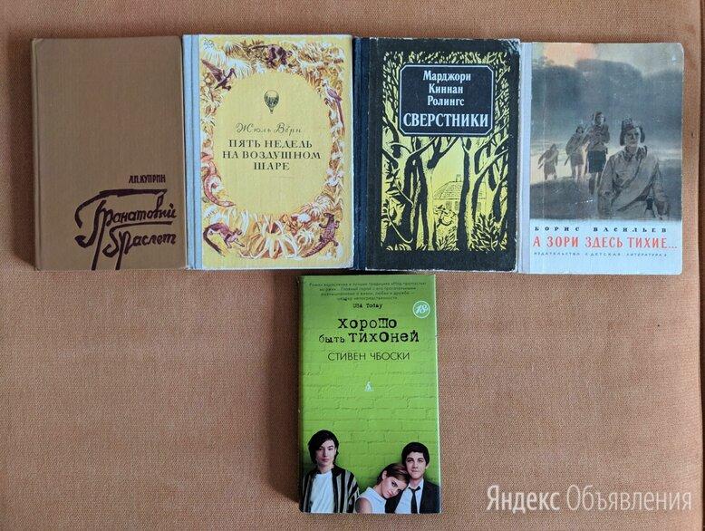 Художественная литература по цене даром - Художественная литература, фото 0
