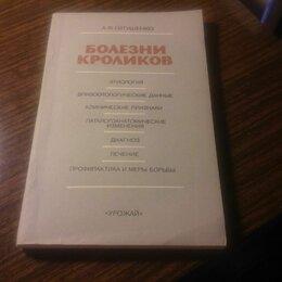 Наука и образование - А.Ф.Евтушенко Болезни кроликов.1992г. 80р., 0