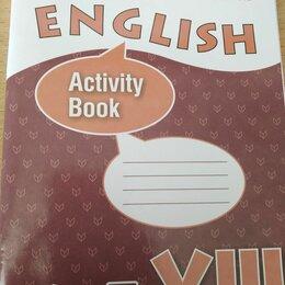 Учебные пособия - Афанасьева. Activity Book. 8 класс, 0