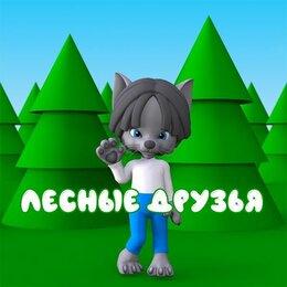 Игры для приставок и ПК - Лесные друзья — Волчонок, 0