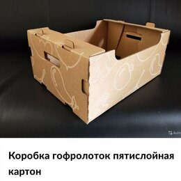 Упаковочные материалы - Гофролоток коробка картон пятислойная , 0