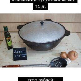 Казаны, тажины - Казан чугунный узбекский 12 литров, 0