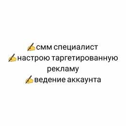 Журналисты - SMM-специалист, 0