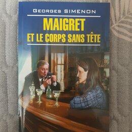 """Литература на иностранных языках - """"Мегрэ"""" Жорж Симеон на французском языке, 0"""