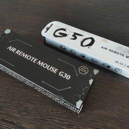 Пульты ДУ - Пульт с микрофоном и гироскопом G30S/G50S, 0