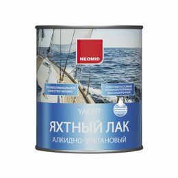 Сертификаты, курсы, мастер-классы - Неомид яхтный лак (2,5)  п/матовый алкидно-уретановый, 0