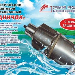Фильтры, насосы и хлоргенераторы - Электронасос для воды и полива Родничок 25 м верхний забор вибрационный, 0