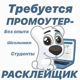 Распространители - Промоутер/ расклейщик на подработку, 0