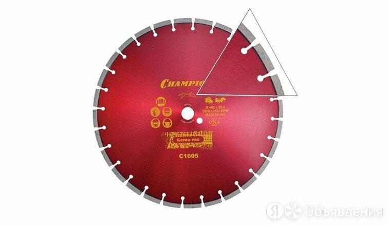 Диск алмазный CHAMPION бетон ST Concremax, С1605 по цене 7800₽ - Для шлифовальных машин, фото 0