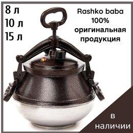Казаны, тажины - Афганский казан Rasko baba 2-х цветный с ручками, 0