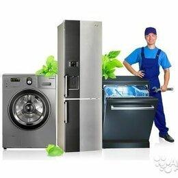 Мастера - Мастер по ремонту холодильного оборудования, 0