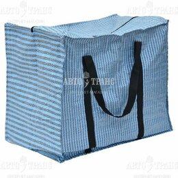 Дорожные и спортивные сумки - Тканевая хозяйственная сумка баул для переезда всё размеры , 0