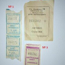 Билеты - Билеты (винтаж), 0