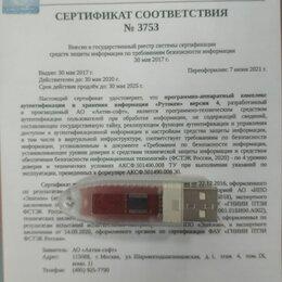 Расходные материалы - Рутокен-lite с сертификатом ФСТЭК, 0