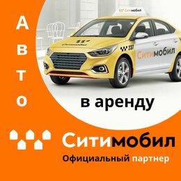 Водители - Работа водителем, вакансия водитель, водитель такси, аренда авто, 0