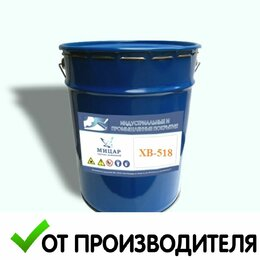 Краски - защитная краска для военной техники ХВ-518 20кг, 0