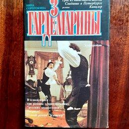 """Художественная литература - Н. М. Соротокина. """"ГАРДЕМАРИНЫ"""". 3 романа., 0"""
