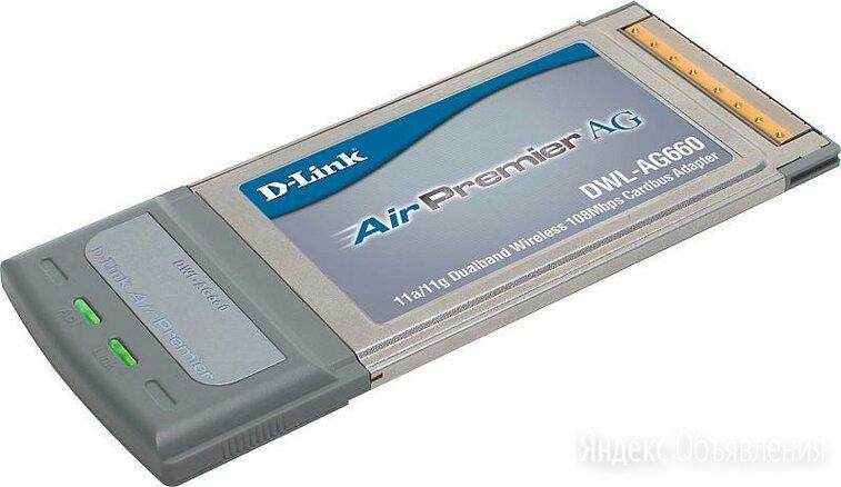 Сетевая карта D-Link DWL-AG660 по цене 350₽ - Сетевые карты и адаптеры, фото 0