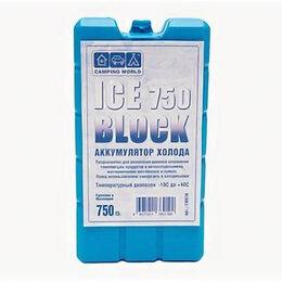 Сумки-холодильники и аксессуары - Аккумулятор холода CW Iceblock вес 750гр, 0