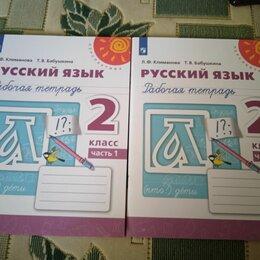 Учебные пособия - Русский язык. Рабочая тетрадь . Л. Ф. Климанова, Т. В. Бабушкина, 0