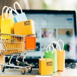Торговля - Интернет-магазин действующий на маркетплейсах, 0
