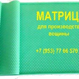 Товары для сельскохозяйственных животных - матрица для литья вощины силиконовая  , 0