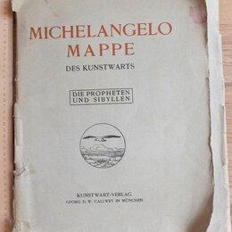 Гравюры, литографии, карты - гравюры Микеланджело Пророки и предсказательницы  16 гравюр,  1910 год издания, 0