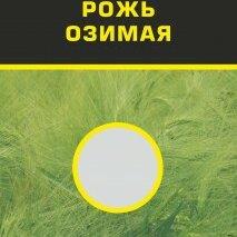 Удобрения - Рожь 1кг (сидерат) Пермагробизнес, 0