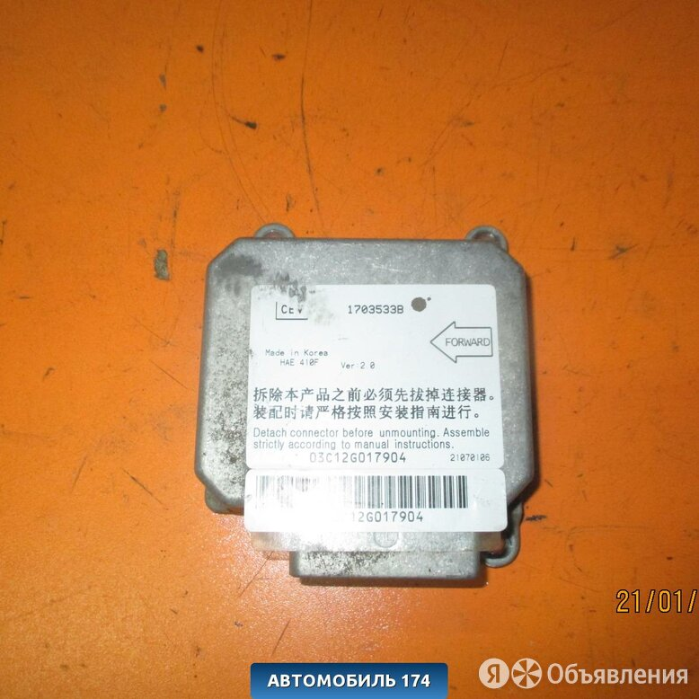 Блок управления AIR BAG Geely CK Otaka 2006-2016 СК Отака по цене 2000₽ - Автоэлектроника и комплектующие, фото 0