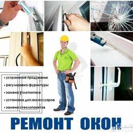Ремонт и монтаж товаров - Ремонт окон ПВХ, 0