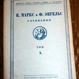 Антикварные книги - Старинные книги : Маркс и Энгельс - первое собрание сочинений 1931-45 , 0
