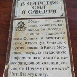 """Астрология, магия, эзотерика - Книга """"В царстве сна и смерти"""", 0"""