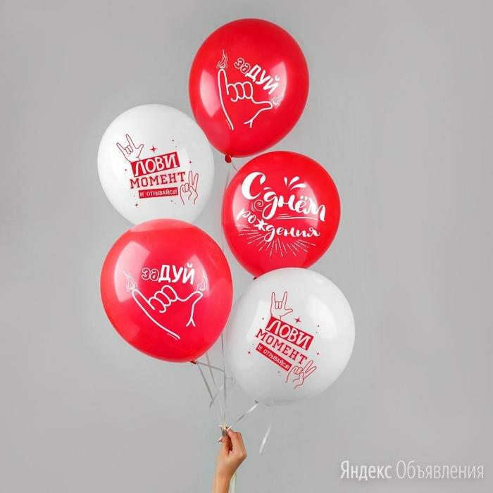Шар латексный 12' 'Лови момент' 50 шт. по цене 593₽ - Воздушные шары, фото 0