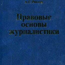 Юридическая литература - Правовые основы журналистики А. Г. Рихтер, 0