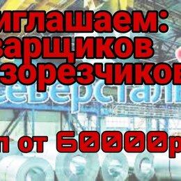 Сварщики - Электросварщик на производство, 0