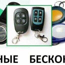 Дизайн, изготовление и реставрация товаров - Изготовление ключей от домофона и пультов для ворот с выездом к Вам, 0