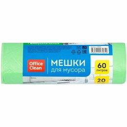 Мешки для мусора - Мешки д/мусора  60л, 20шт/уп OfficeClean Био, 60*70см, 15мкм, зеленые, 0