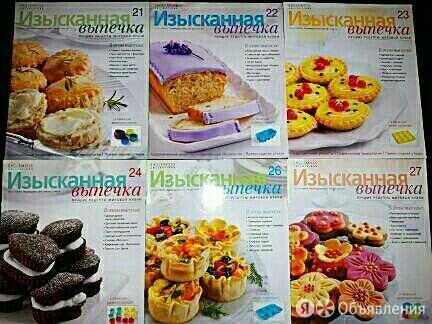Журнал Изысканная выпечка (новый) по цене 150₽ - Журналы и газеты, фото 0
