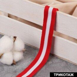 Одежда и обувь - Тесьма трикотажная лампас 20 мм, 10 ± 0,5 м, цвет красный/белый, 0